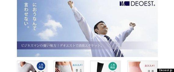 DEOEST Werbung